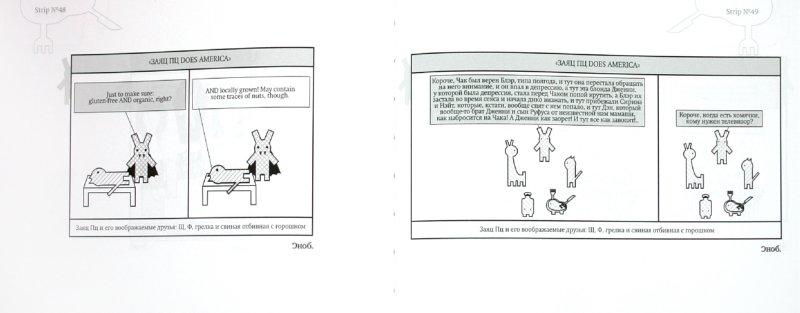 Иллюстрация 1 из 16 для Заяц ПЦ - Линор Горалик | Лабиринт - книги. Источник: Лабиринт