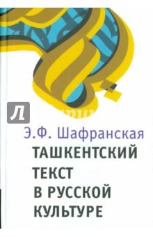 Ташкентский текст в русской культуре