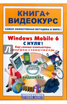 Windows Mobile 6 с нуля! Карм компьютеры (+CD-ROM)