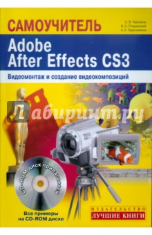Adobe After Effects CS3 Самоучитель. Видеомонтаж (+CD-ROM)