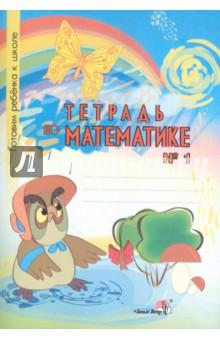 Тетрадь по математике №1. Тетрадь-раскраска для детей дошкольного возраста