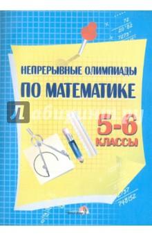 Непрерывные олимпиады по математике. 5-6 классы