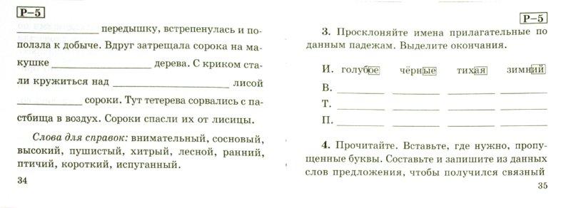 Иллюстрация 1 из 7 для Разноуровневые самостоятельные работы по русскому языку. 4 класс   Лабиринт - книги. Источник: Лабиринт