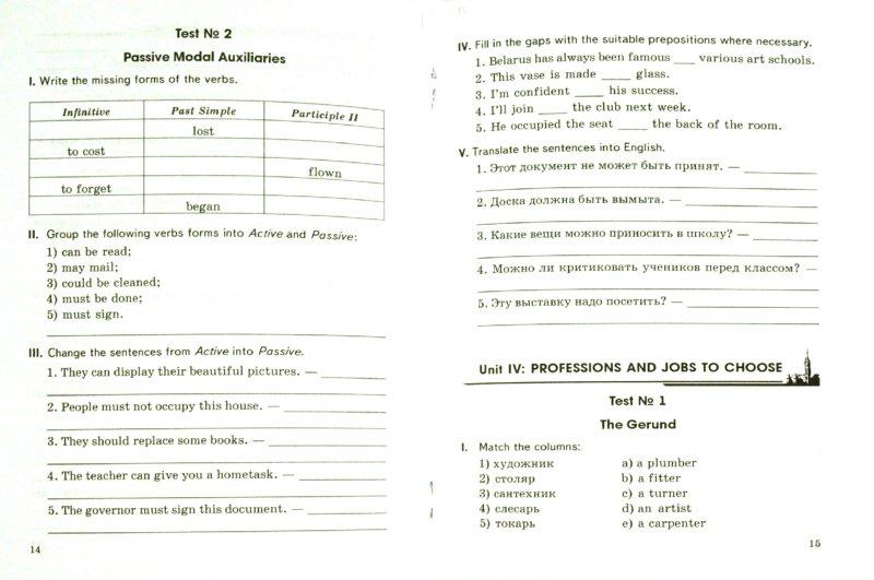 Иллюстрация 1 из 5 для Лексико-грамматические задания по английскому языку. 10 класс: пособие для учащихся | Лабиринт - книги. Источник: Лабиринт