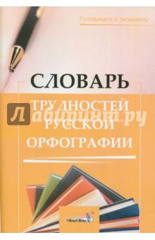 Словарь трудностей русской орфографии