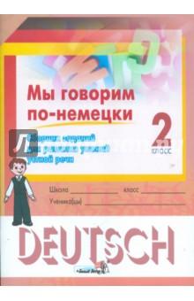 Мы говорим по-немецки. 2 класс. Сборник заданий для развития умений устной речи. Пособие для учащихс