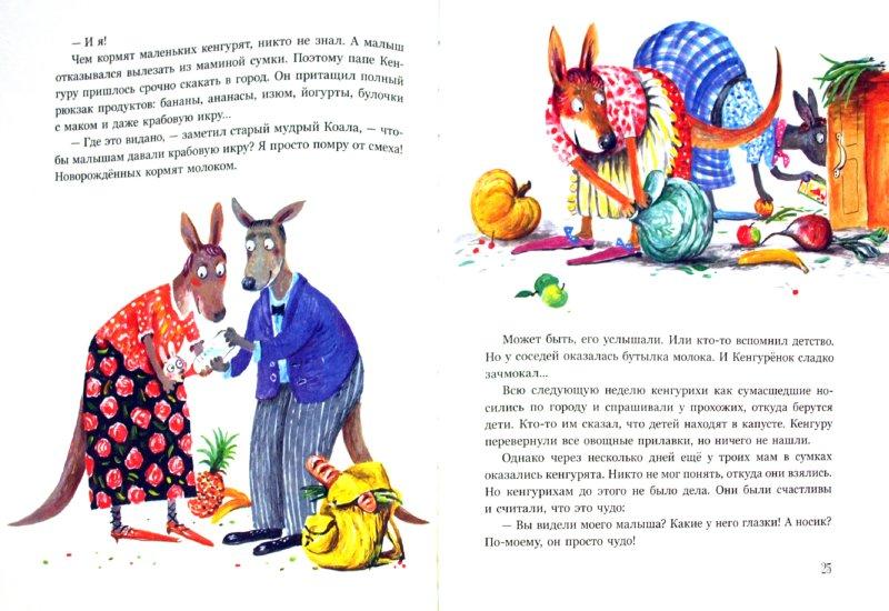 Иллюстрация 1 из 10 для Что было в сумке у кенгуру? - Андрей Усачев | Лабиринт - книги. Источник: Лабиринт