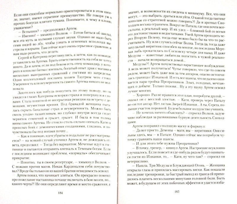 Иллюстрация 1 из 3 для Во имя потерянных душ - Виталий Зыков | Лабиринт - книги. Источник: Лабиринт