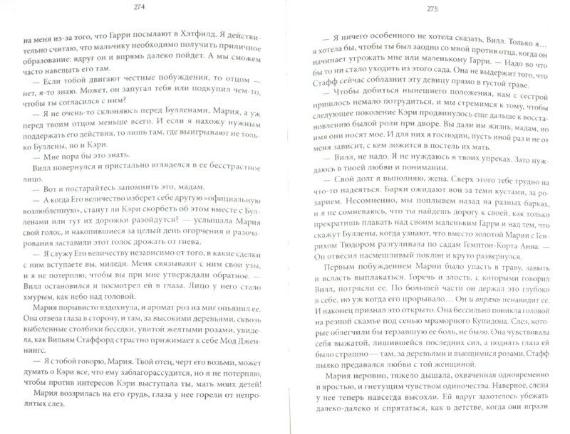 Иллюстрация 1 из 8 для Последняя из рода Болейн - Карен Харпер | Лабиринт - книги. Источник: Лабиринт