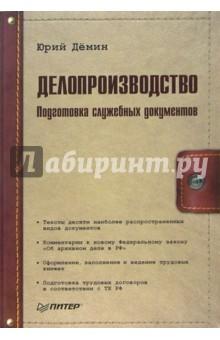 Делопроизводство. Подготовка служебных документов. - 2-е издание, дополненное и переработанное