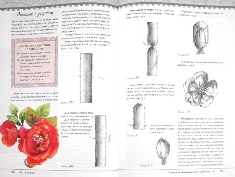 Иллюстрация 1 из 21 для Фантазии из ленточек. Полный курс для рукодельниц - Хелен Гибб | Лабиринт - книги. Источник: Лабиринт