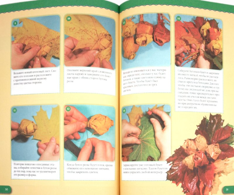 Иллюстрация 1 из 11 для Поделки из природных материалов - Майя Бедина | Лабиринт - книги. Источник: Лабиринт