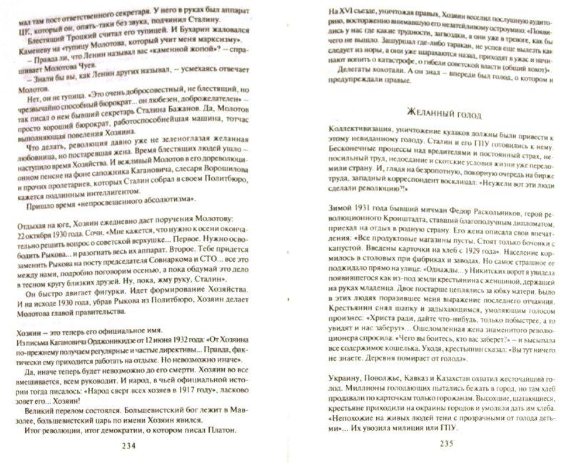 Иллюстрация 1 из 14 для Сталин. Жизнь и смерть - Эдвард Радзинский | Лабиринт - книги. Источник: Лабиринт