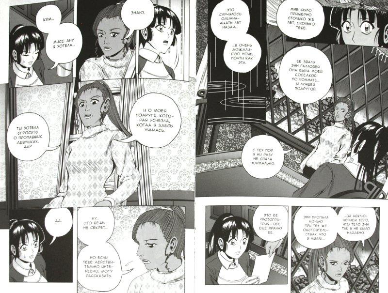 Иллюстрация 1 из 4 для Сновидения. Коллекционное издание - Куини Чан | Лабиринт - книги. Источник: Лабиринт