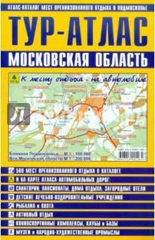 ТУР-АТЛАС. Московская область