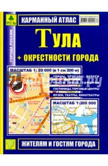 Карманный атлас. Тула + окрестности городаАтласы и карты России<br>Карманный атлас поможет путешественнику быстро и легко сориентироваться в городе Туле и его окрестностях.<br>