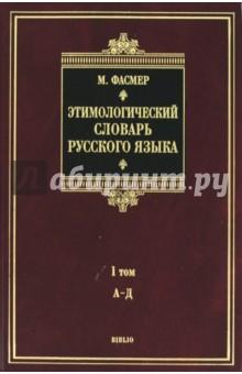 Этимологический словарь русского языка. В 4 томах. Том 1. А-Д. Около 4000 слов