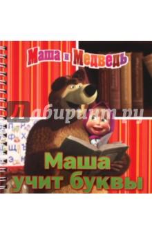Маша учит буквы. Маша и Медведь. Книжка на пружинке