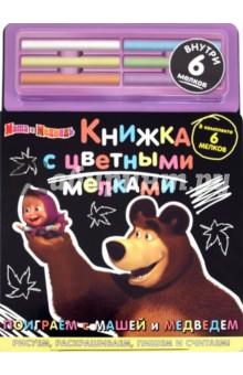 Поиграем с Машей и Медведем. Маша и Медведь