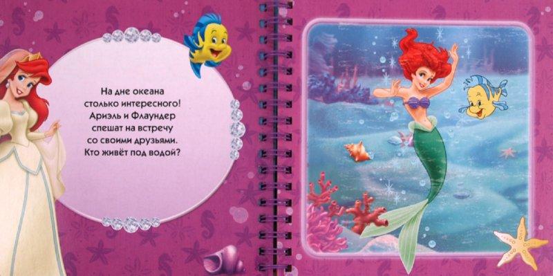 Иллюстрация 1 из 4 для Любимые принцессы. Книжка на пружинке | Лабиринт - книги. Источник: Лабиринт