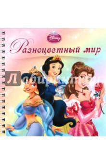 Принцессы. Разноцветный мир. Книжка на пружинке