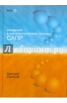 Ушаков Дмитрий Михайлович Введение в математические основы САПР. Курс лекций