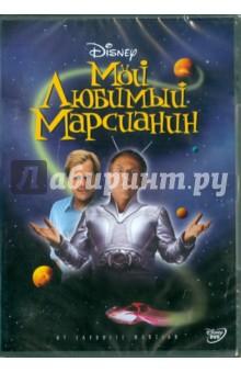 Питри Дональд Мой любимый марсианин (DVD)