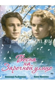 Весна на Заречной улице (DVD) от Лабиринт