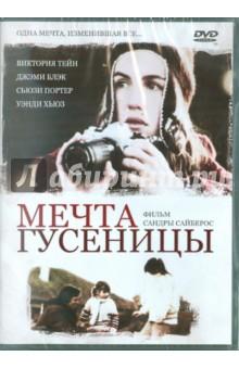 Сайберос Сандра Мечта гусеницы (DVD)