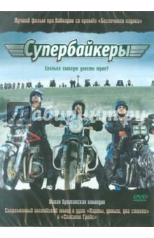 Айвэй Джон Супербайкеры (DVD)