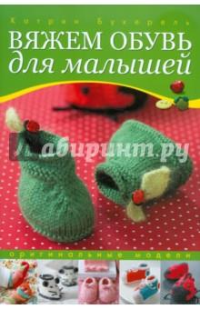 Букерель - Вяжем обувь для малышей