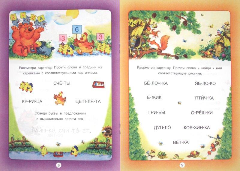 Иллюстрация 1 из 12 для Буквы и слова - О. Захарова   Лабиринт - книги. Источник: Лабиринт