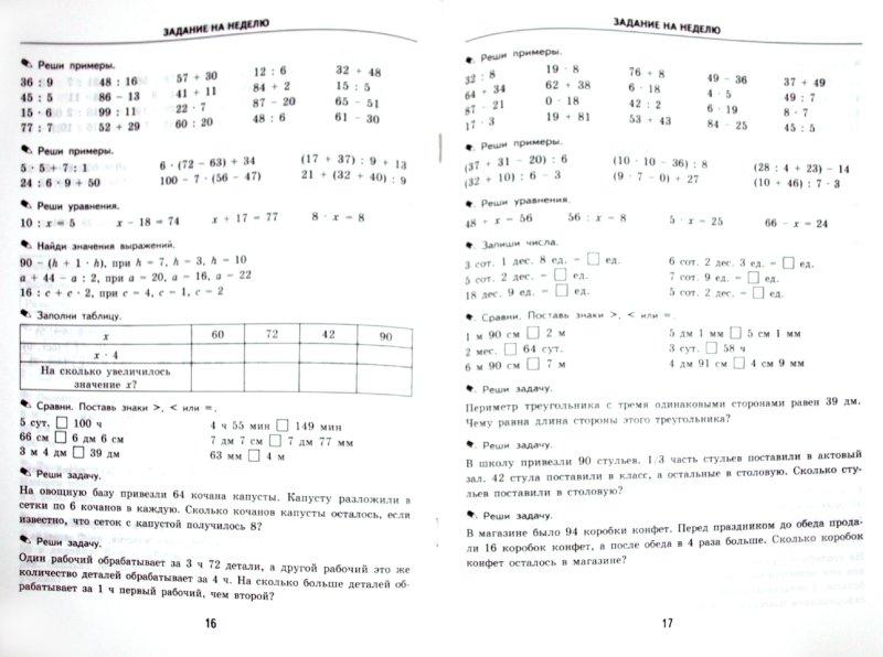 Иллюстрация 1 из 5 для 5000 примеров по математике. Задания для повторения и закрепления. 3 класс. ФГОС - Марта Кузнецова   Лабиринт - книги. Источник: Лабиринт