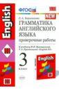 Грамматика английского языка. Проверочные работы: 3 класс: к учебнику И.Н.Верещагиной. ФГОС