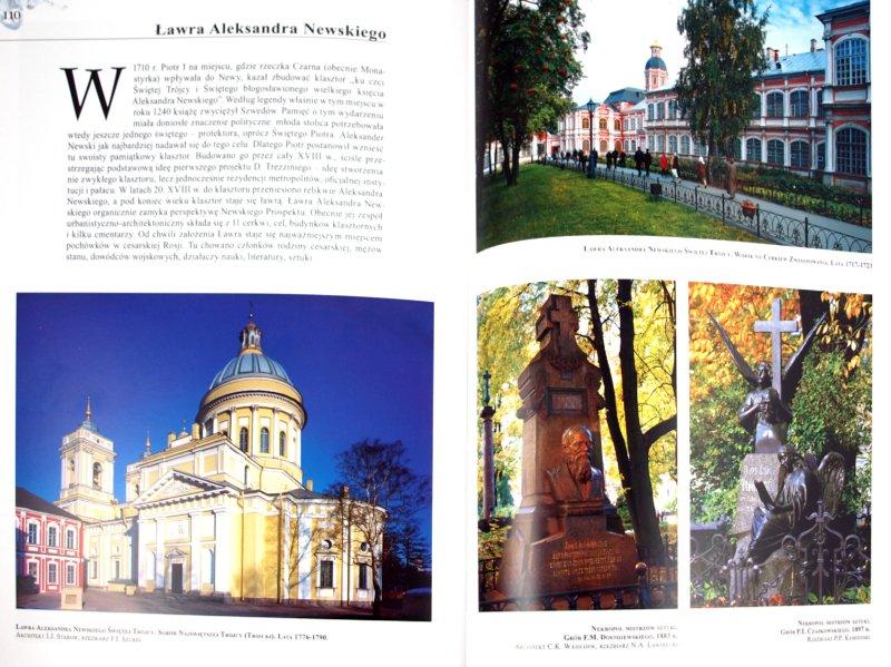 Иллюстрация 1 из 7 для Sankt- Petersburg. Historia i architectura - Маргарита Альбедиль   Лабиринт - книги. Источник: Лабиринт
