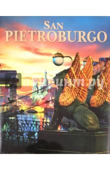 San PietroburgoАрхитектура. Скульптура<br>Альбом-сувенир рассказывает о Санкт-Петербурге, его достопримечательностях. <br>Альбом богато иллюстрирован фотографиями.<br>На итальянском языке.<br>