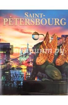 Альбедиль Маргарита Федоровна Альбом «Санкт-Петербург».