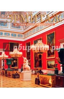 Альбом Эрмитаж. История зданий и коллекций