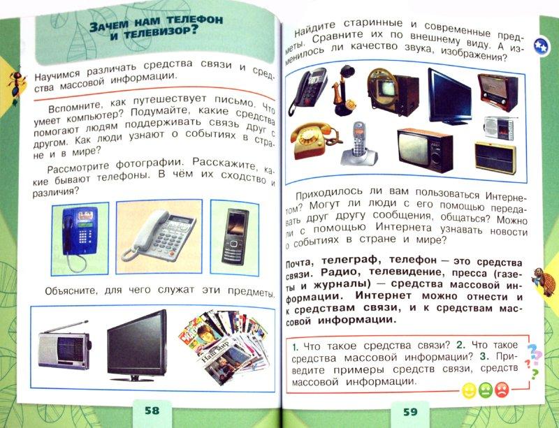 Журнал работа саратов читать онлайн