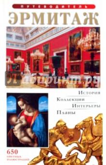Путеводитель «Эрмитаж» на русском языкеПутеводители<br>- История<br>- Коллекции<br>- Интерьеры<br>- Планы<br>650 цветных иллюстраций.<br>На русском языке.<br>