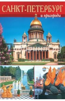 Брошюра Санкт- Петербург и пригороды