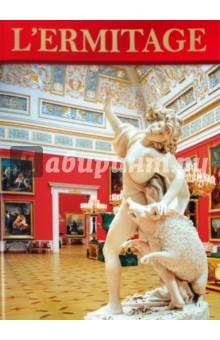 LErmitageЛитература на французском языке<br>Государственный Эрмитаж - один из крупнейших музеев мира. Его постоянно растущие коллекции насчитывают около трех миллионов экспонатов. Они отражают огромный пласт истории мировой культуры и искусства. Ежегодно музей принимает более трех миллионов посетителей. Датой рождения Эрмитажа принято считать 1764 год, когда императрица Екатерина II приняла в счет долга российской казне коллекцию из 225 картин западноевропейских художников у немецкого купца И.Э. Гоцковского.<br>Всемирную славу принесли Эрмитажу и его здания. Среди них первое место принадлежит Зимнему дворцу, построенному в 1762 году по проекту Б.-Ф. Растрелли и более 150 лет служившему главной резиденцией российских императоров. Сооружение дворца длилось 7 лет, и было закончено в 1762 году.<br>Парадную часть дворца открывает Главная, или Иорданская, лестница. Динамичные очертания мраморных лестничных маршей, позолота лепных орнаментов и величественная скульптура придают ей торжественность. Во время праздника Крещения по этой лестнице императорская семья спускалась к Иордани (проруби на Неве).<br>70 цветных иллюстраций.<br>На французском языке.<br>