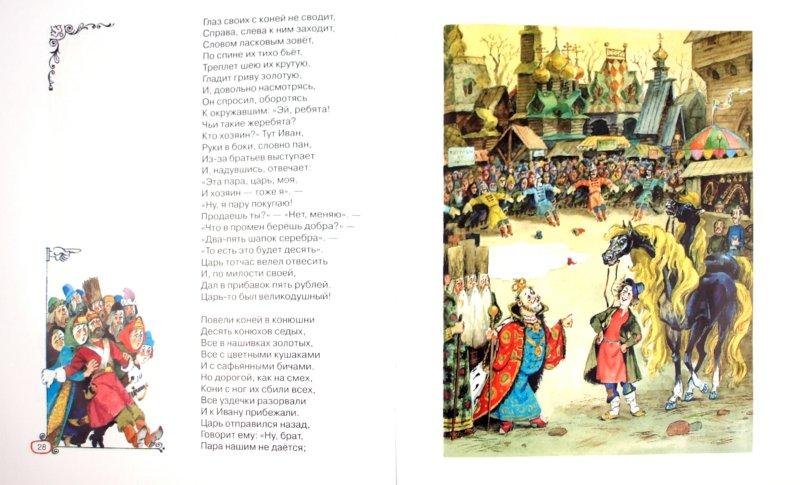 Иллюстрация 1 из 6 для Конёк - горбунок - Петр Ершов | Лабиринт - книги. Источник: Лабиринт