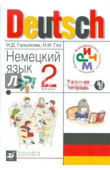 Немецкий язык.2 класс. Рабочая тетрадь №1 для четырехлетней начальной школы РИТМ