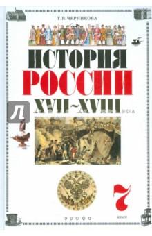 Обложка книги 7 класс. Учебник по истории России XVII-XVIIIвв. +CD
