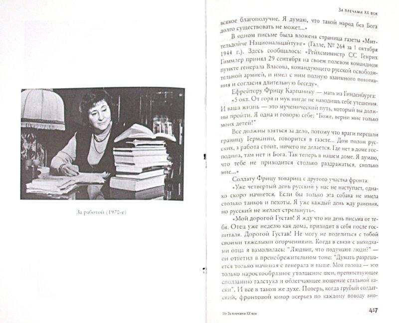 Иллюстрация 1 из 23 для За плечами ХХ век - Елена Ржевская | Лабиринт - книги. Источник: Лабиринт