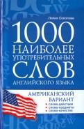 Лилия Соколова: 1000 наиболее употребительных слов английского языка. Американский вариант
