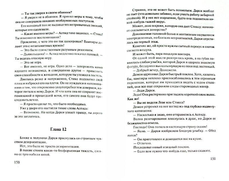 Иллюстрация 1 из 5 для Бессмертие страсти - Александра Айви | Лабиринт - книги. Источник: Лабиринт