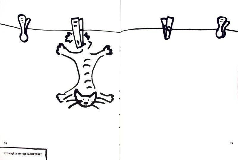 Иллюстрация 1 из 10 для Учись, рисуй, выдумывай. Домашние любимцы | Лабиринт - книги. Источник: Лабиринт