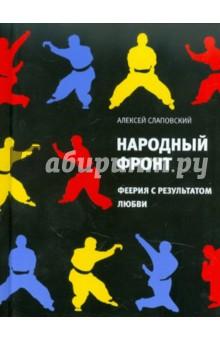 Народный фронт: Феерия с результатом любви